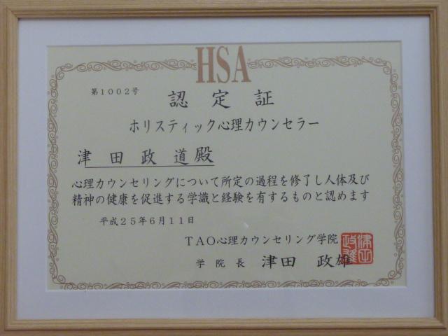 TAO心理カウンセリング学院 認定証